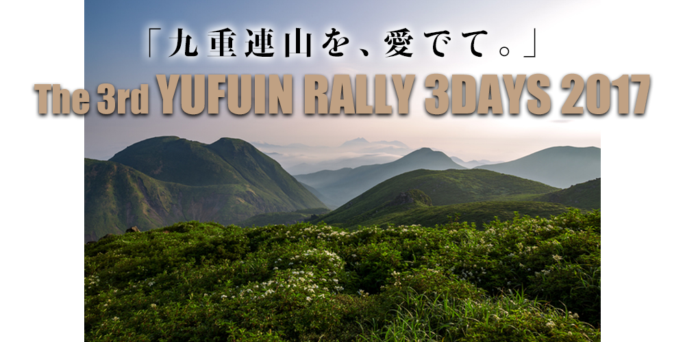 yufuin2017-hphead-1-5872854